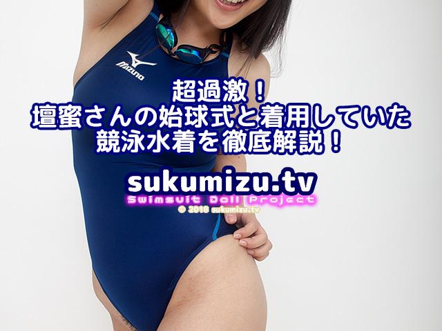 超過激!壇蜜さんの始球式と着用していた競泳水着を徹底解説!