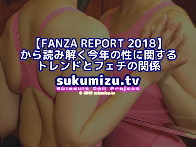 【FANZA REPORT 2018】 から読み解く今年の性に関する トレンドとフェチの関係