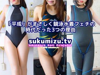 「平成」がまさしく競泳水着フェチの時代だった3つの理由