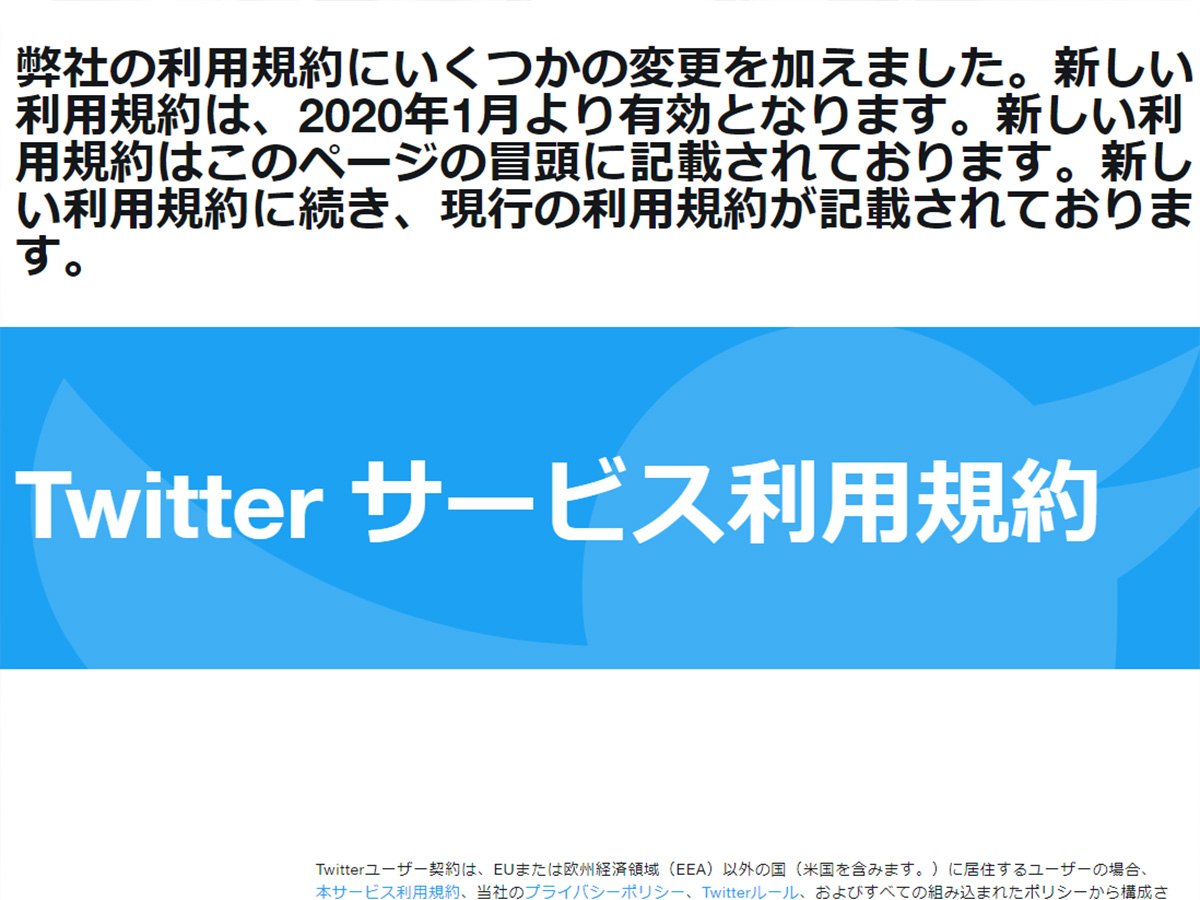 Twitter利用規約画面