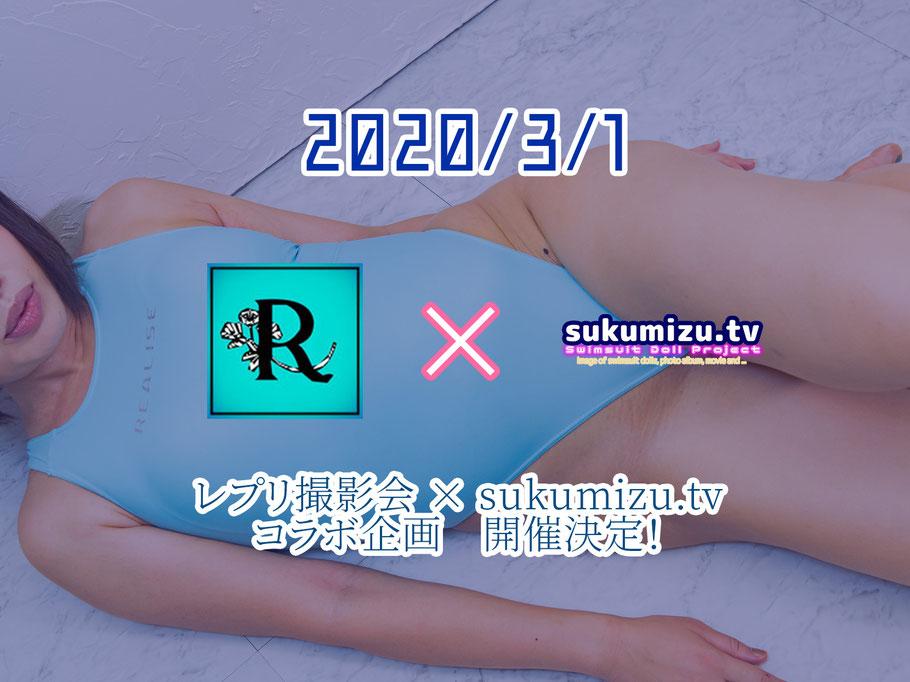 レプリ撮影会×sukumizu.tvコラボ撮影会