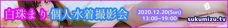 白珠まり撮影会バナー