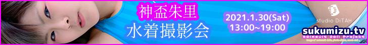 神盃朱里水着撮影会バナー