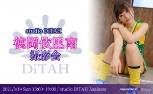 徳岡依里南 DiTAH撮影会 2021/3/14