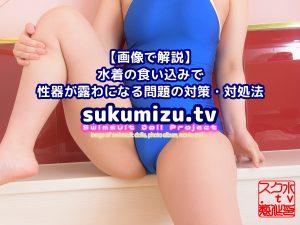 【画像で解説】水着の食い込みで性器が露わになる問題の対策・対処法