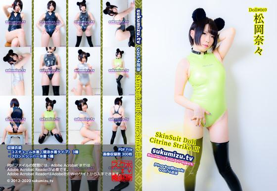 SkinSuit Doll Citrine Strike Ⅲ【松岡奈々】