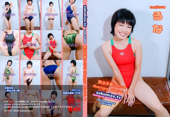 競泳水着Doll-X Mango Alert Ⅰ【るな】