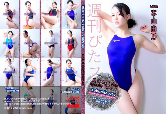 週刊ぴたフェチ#463 競泳水着Doll Ophelia Code Ⅴ【本山由乃】