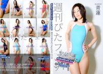 週刊ぴたフェチ#464 競泳水着Doll OnyxOrb XVIII【青蓮】