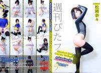 週刊ぴたフェチ#466 SkinSuit Doll Citrine Strike Ⅴ【松岡奈々】