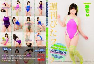 週刊ぴたフェチ#477 競泳水着Doll Melon Scale Ⅳ【みでぃ】