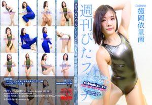 週刊ぴたフェチ#479 SkinSuit Doll Sodalite Axis Ⅱ【徳岡依里南】