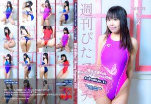 週刊ぴたフェチ#481 競泳水着Doll Skinny Empress XVIII【さえ】
