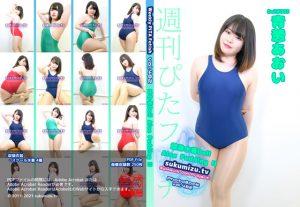 週刊ぴたフェチ#482 スク水Doll Aloe Pudding Ⅱ【青葱あおい】