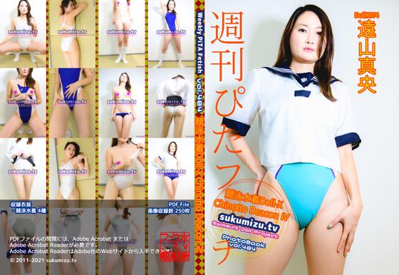 週刊ぴたフェチ#484 競泳水着Doll-X Chinotto Deacon Ⅳ【遠山真央】