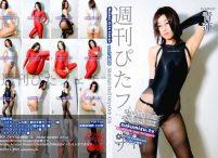 週刊ぴたフェチ#485 SkinSuit Doll OnyxOrb XIX【青蓮】