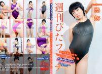 週刊ぴたフェチ#486 競泳水着Doll-X Mango Alert Ⅲ【るな】