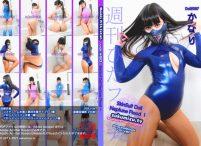 週刊ぴたフェチ#490 SkinSuit Doll Neptune Flood Ⅰ【かなり】
