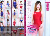 週刊ぴたフェチ#493 競泳水着Doll Protea Tubulence Ⅲ【藤宮蘭】