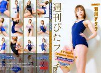 週刊ぴたフェチ#495 スク水Doll-X Cardamom Nimble Ⅳ【羽川サクラ】