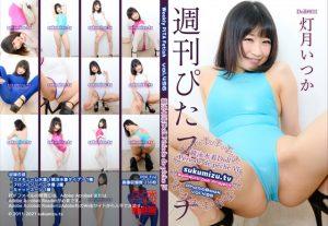 週刊ぴたフェチ#496 SkinSuit Doll Période de pêche Ⅵ【灯月いつか】