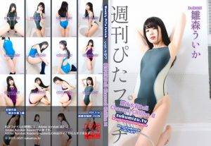 週刊ぴたフェチ#497 競泳水着Doll Charcoal Chiffon Ⅱ【雛森ういか】
