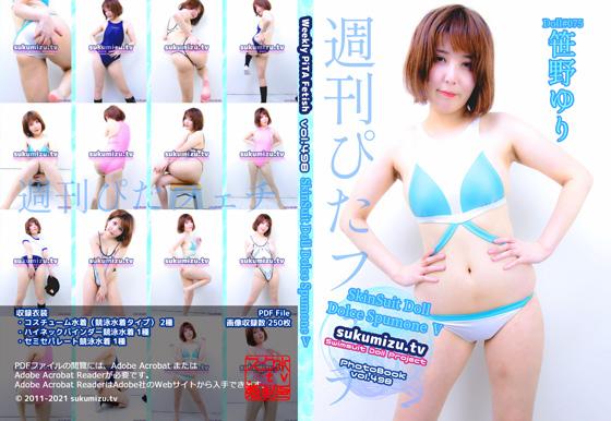 週刊ぴたフェチ#498 SkinSuit Doll Dolce Spumone Ⅴ【笹野ゆり】