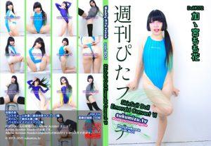 週刊ぴたフェチ#501 SkinSuit Doll Emerald Convert Ⅵ【加ゝ宮もも花】