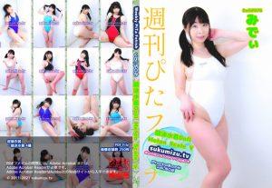 週刊ぴたフェチ#502 競泳水着Doll Melon Scale Ⅴ【みでぃ】