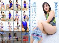 週刊ぴたフェチ#504 競泳水着Doll Sodalite Axis Ⅲ【徳岡依里南】