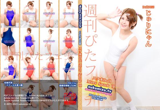 週刊ぴたフェチ#508 SkinSuit Doll Mars Spark Ⅶ【じゅりにゃん】