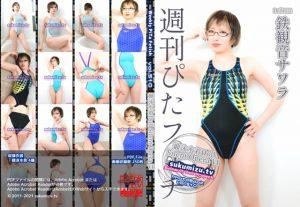 週刊ぴたフェチ#510 競泳水着Doll Silent Opera Ⅵ【鉄観音サワラ】