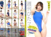 週刊ぴたフェチ#511 競泳水着Doll Citrine Strike Ⅶ【松岡奈々】