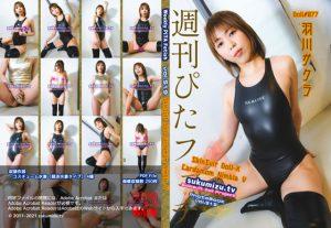 週刊ぴたフェチ#519 SkinSuit Doll-X Cardamom Nimble Ⅴ【羽川サクラ】