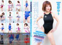 週刊ぴたフェチ#521 競泳水着Doll Dolce Spumone Ⅵ【笹野ゆり】
