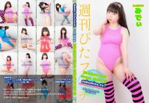 週刊ぴたフェチ#526 SkinSuit Doll Melon Scale Ⅵ【みでぃ】