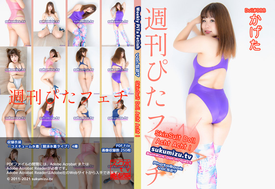 週刊ぴたフェチ#527 SkinSuit Doll Acht Acht Ⅰ【かげた】