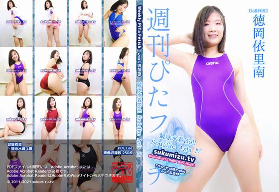 週刊ぴたフェチ#528 競泳水着Doll Sodalite Axis Ⅳ【徳岡依里南】