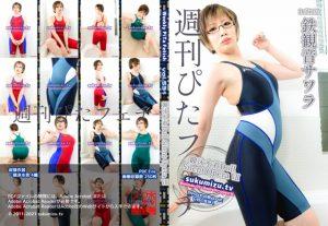 週刊ぴたフェチ#531 競泳水着Doll Silent Opera Ⅶ【鉄観音サワラ】