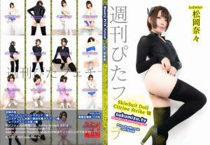 週刊ぴたフェチ#533 SkinSuit Doll Citrine Strike Ⅷ【松岡奈々】