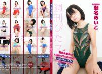週刊ぴたフェチ#534 競泳水着Doll Lilith Phantasia Ⅳ【瀬名めいこ】