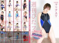 週刊ぴたフェチ#536 競泳水着Doll Bixbite Attitude Ⅰ【マリアAT】