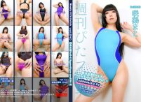 週刊ぴたフェチ#540 競泳水着Doll-X Hypnotique soufflé Ⅺ【咲鵺まこ】