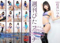 週刊ぴたフェチ#545 SkinSuit Doll Période de pêche Ⅷ【灯月いつか】