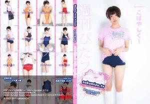 週刊ぴたフェチ#548 スク水Doll Pastel Apple Ⅰ【こばやしくー】