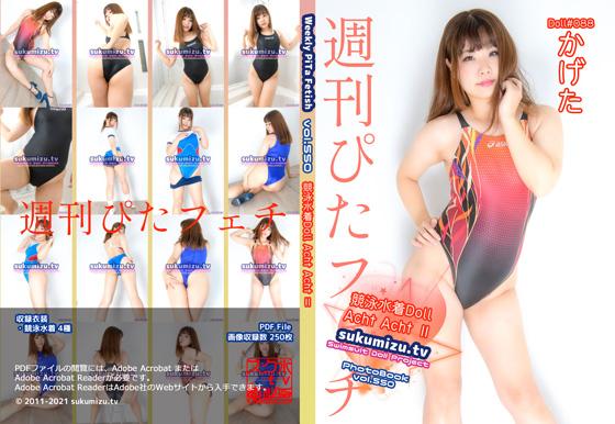 週刊ぴたフェチ#550 競泳水着Doll Acht Acht Ⅱ【かげた】