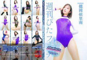 週刊ぴたフェチ#554 SkinSuit Doll Sodalite Axis Ⅴ【徳岡依里南】