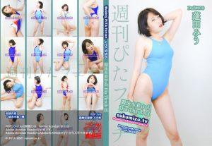 週刊ぴたフェチ#556 競泳水着Doll Dia Throb Ⅸ【蓬田みう】