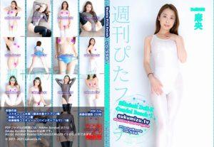 週刊ぴたフェチ#558 SkinSuit Doll-X Cendol Beach Ⅰ【麻央】
