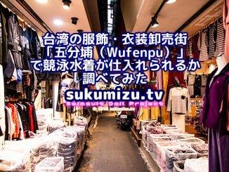 台湾の服飾・衣装卸売街「五分埔(Wufenpu)」で競泳水着が仕入れられるか調べてみた
